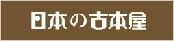 日本の古本屋(全国古書籍商組合)