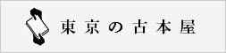 東京都古書籍商業協同組合