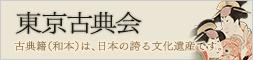 東京古典会