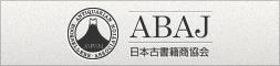 ABAJ(日本古書籍商協会)