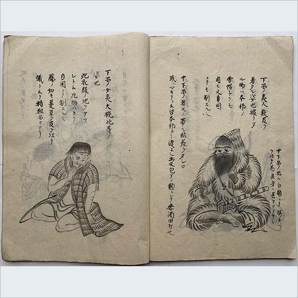 三国通覧図説  (精写本・53丁)少虫