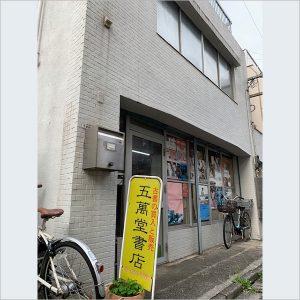 五萬堂書店(ごまんどうしょてん)
