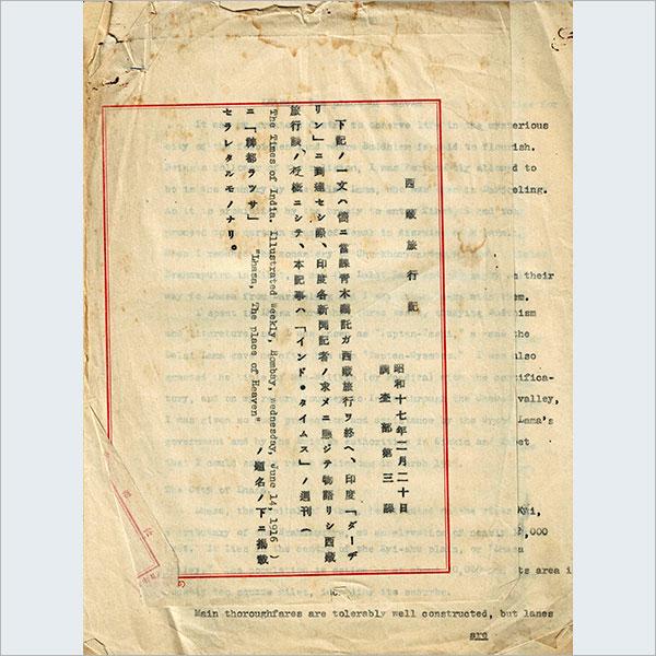 青木文教 西藏旅行記