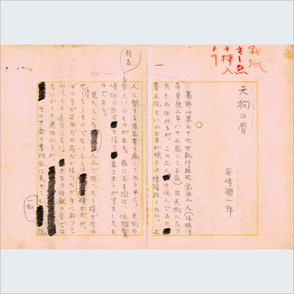 谷崎潤一郎草稿 『天狗の骨』