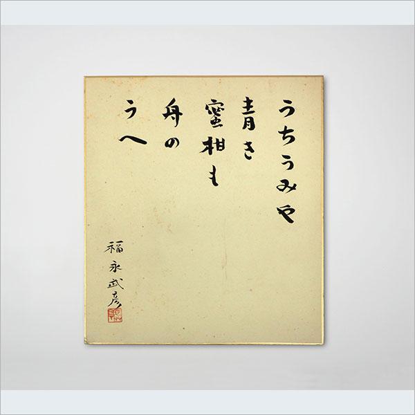 福永武彦色紙