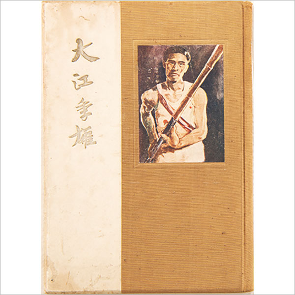大江季雄自筆葉書+『大江季雄』
