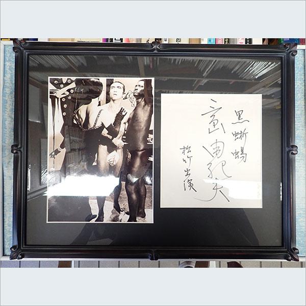 「黒蜥蜴 三島由紀夫スチール写真・色紙 額装」