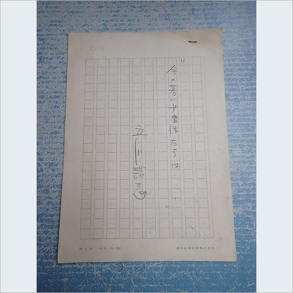 「原稿 立川談志 今の若い女性たちは 200字詰13枚」