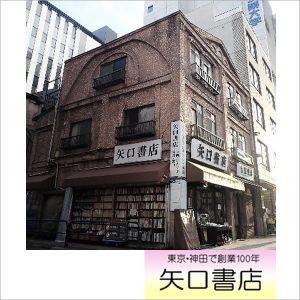 矢口書店(やぐちしょてん)